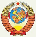 State Coat of Arms of the USSR (1958-1991 version)
